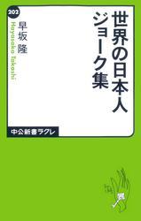 世界の日本人ジョーク集