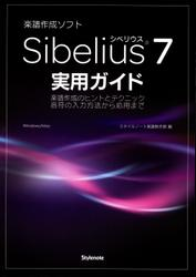 Sibelius7実用ガイド 楽譜作成のヒントとテクニック・音符の入力方法から応用まで