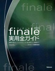 フィナーレ2011実用全ガイド 楽譜作成のヒントとテクニック・初心者から上級者まで