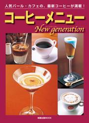 コーヒーメニューNew generation  人気バール・カフェの、最新コーヒーが満載!