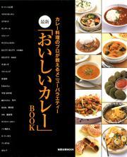 最新「おいしいカレー」BOOK  カレー料理のプロが教えるメニューバラエティー