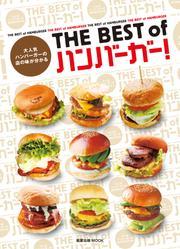 THE BEST of ハンバーガー!   大人気ハンバーガーの店の味が分かる