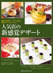 人気店の新感覚デザート  最新の技術とアイデアに溢れた評判デザートがいっぱい!