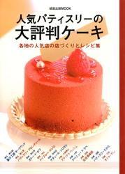 人気パティスリーの大評判ケーキ  各地の人気店の店づくりとレシピ集