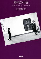 表現の世界 : 芸術前衛たちとその思想