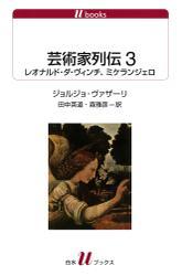 芸術家列伝3 レオナルド・ダ・ヴィンチ、ミケランジェロ