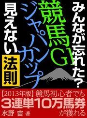 「みんなが忘れた?秋の競馬G1勝ち馬! 穴馬!見えない法則」Vol.18ジャパンカップ2013