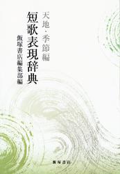 短歌表現辞典 天地・季節編