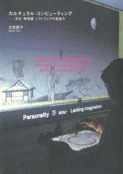 カルチュラル・コンピューティング : 文化・無意識・ソフトウェアの創造力