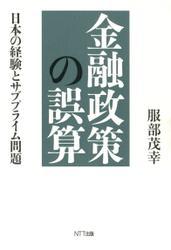 金融政策の誤算 : 日本の経験とサブプライム問題