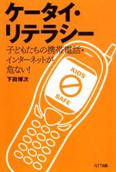 ケータイ・リテラシー : 子どもたちの携帯電話・インターネットが危ない!