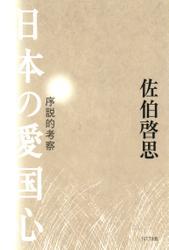 日本の愛国心 : 序説的考察