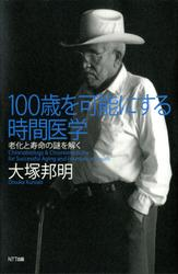 100歳を可能にする時間医学 : 老化と寿命の謎を解く