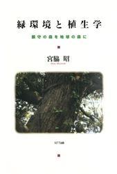 緑環境と植生学 : 鎮守の森を地球の森に