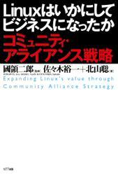 Linuxはいかにしてビジネスになったか : コミュニティ・アライアンス戦略