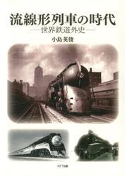 流線形列車の時代 : 世界鉄道外史