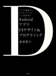 AndroidアプリUIデザイン&プログラミング アイデア固めからユーザーフィードバック分析まで