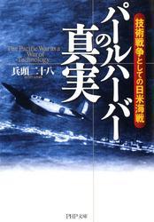 パールハーバーの真実 技術戦争としての日米海戦