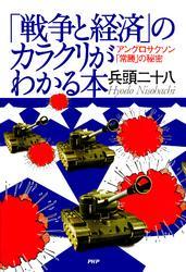 「戦争と経済」のカラクリがわかる本 アングロサクソン「常勝」の秘密
