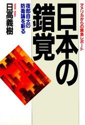 アメリカからの緊急レポート 日本の錯覚 夜郎自大の防衛論を斬る