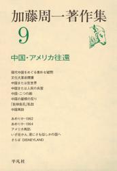 加藤周一著作集 9