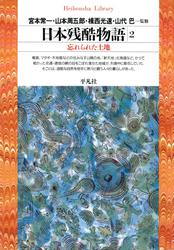 日本残酷物語 2