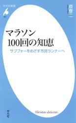 マラソン100回の知恵