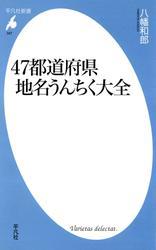 47都道府県地名うんちく大全
