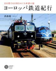 ヨーロッパ鉄道紀行