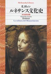 ルネサンス文化史