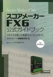 スコアメーカーFX6公式ガイドブック : スキャナを使って楽譜をカンタンに作ろう