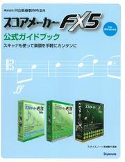 スコアメーカーFX5公式ガイドブック