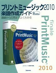 プリントミュージック2010楽譜作成ガイド : 基礎から応用までよくわかる