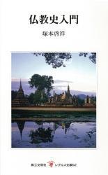 仏教史入門