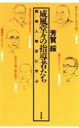 威風堂々の指導者たち : 昭和人物史に学ぶ