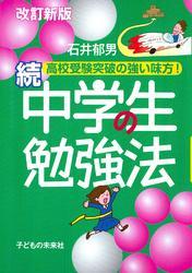 中学生の勉強法 続:高校受験突破の強い味方![改訂新版]