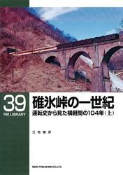 碓氷峠の一世紀(上)