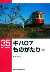 キハ07ものがたり(上)
