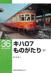 キハ07ものがたり(下)