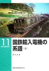 国鉄輸入電機の系譜(上)