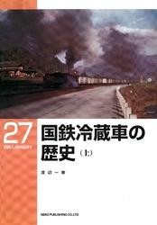 国鉄冷蔵車の歴史(上)