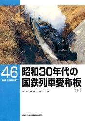 昭和30年代の国鉄列車愛称板(下)
