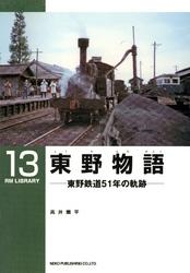東野物語 東野鉄道51年の軌跡