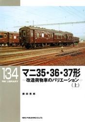 マニ35・36・37形(上)