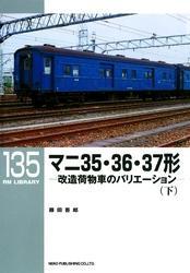 マニ35・36・37形(下)