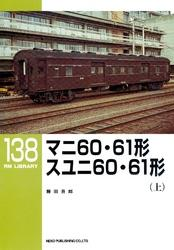 マニ60・61形 スユニ60・61形(上)