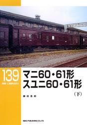 マニ60・61形 スユニ60・61形(下)