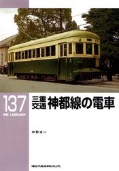 三重交通神都線の電車