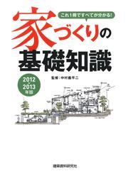 家づくりの基礎知識 2012-2013年版