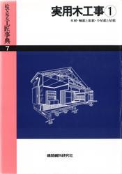 実用木工事(1)木材・小屋組と屋根ほか